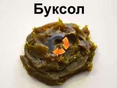 Смазка Буксол