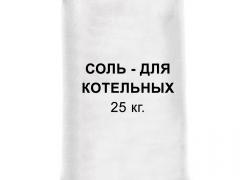 соль для котельной цена